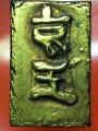 พระสมเด็จ หลังภาษาจีนนูน ปิดทองทึบ/ส่ง จ.ชัยภูมิ
