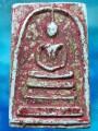 พระสมเด็จ เกศทลุซุ้ม หลังร่องสวน รักแดงเก่า หยดน้ำยาหาอายุพระโดยประมาณ
