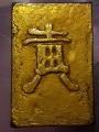 พระสมเด็จ หลัง ภาษาจีน นูน ปิดทองทึบ/ส่ง จ.ชัยภูมิ
