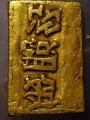 พระสมเด็จ ปิดทองทึบ หลัง อักษรจีน นูน/ส่ง จ.ชัยภูมิ