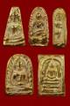 พระสมเด็จ พระซุ้มกอ พระสุพรรณ พระรอด พระลีลา เปียกทอง ทองคำแท้ gold/AU+-พระสายวัง ก่อนปี2500
